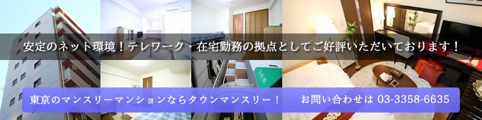 マンスリー マンション 東京